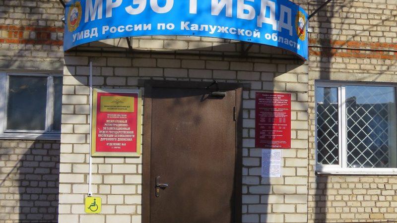В Кирове открылось новое подразделение МРЭО ГИБДД