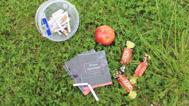 Акция «Конфетка за сигаретку»