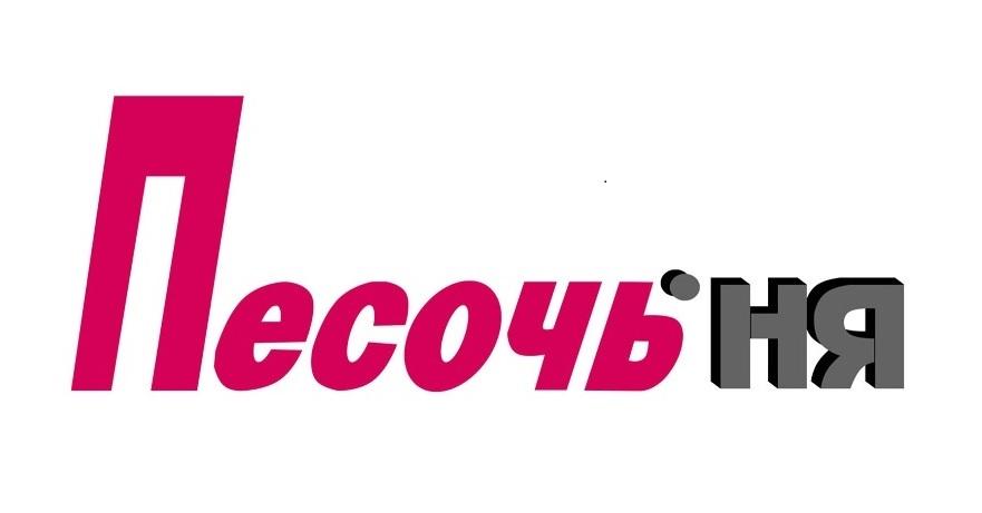 Человек года-2020 по версии Газеты Песочь*ня