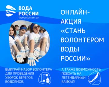 Лучшие волонтеры поедут на Байкал