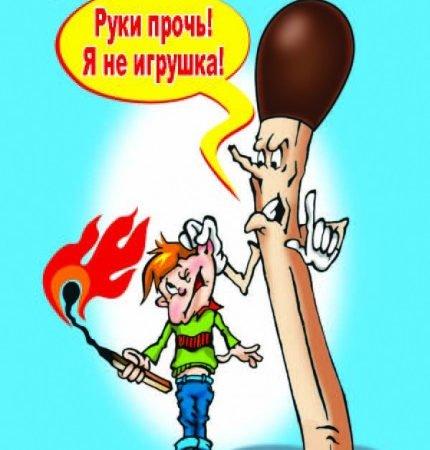 Спички – не игрушка, огонь – не забава