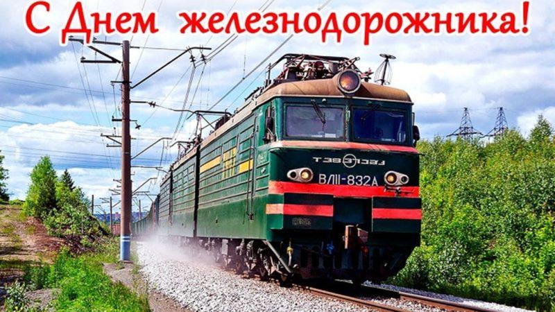 С праздником, железнодорожники!