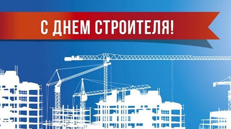 Официальное поздравление с Днем строителя!