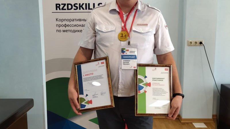 Кировчанин стал победителем чемпионата RZDSkills